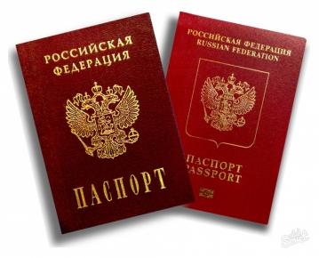Пересылка почтой паспорта